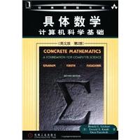 《具体数学计算机科学基础(英文版・第2版)》封面