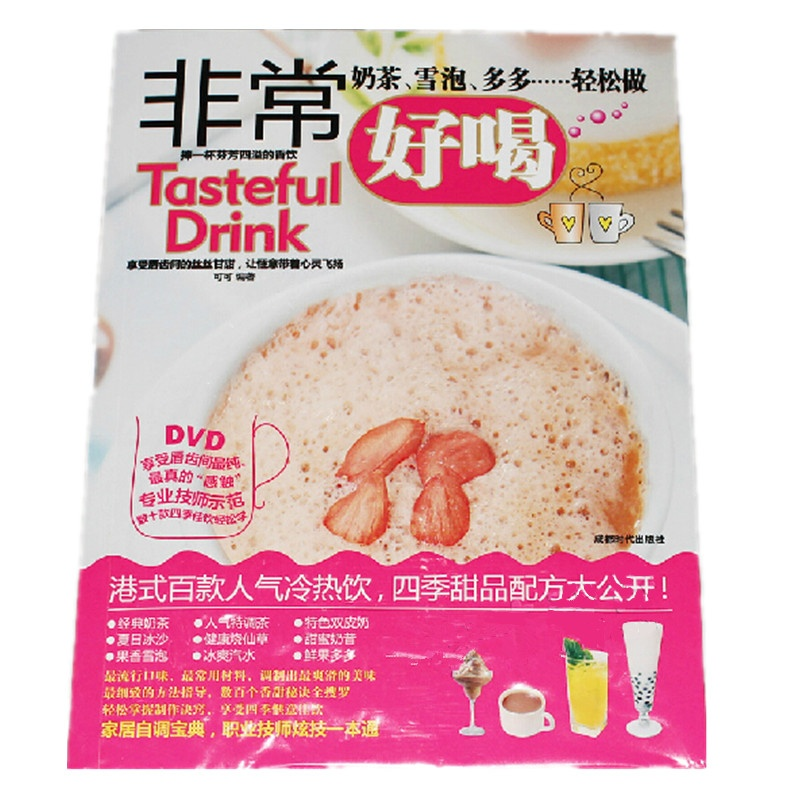 【视频作做配方的甜点技术方法奶茶学制教学教java从精通到下载韩顺平入门图片