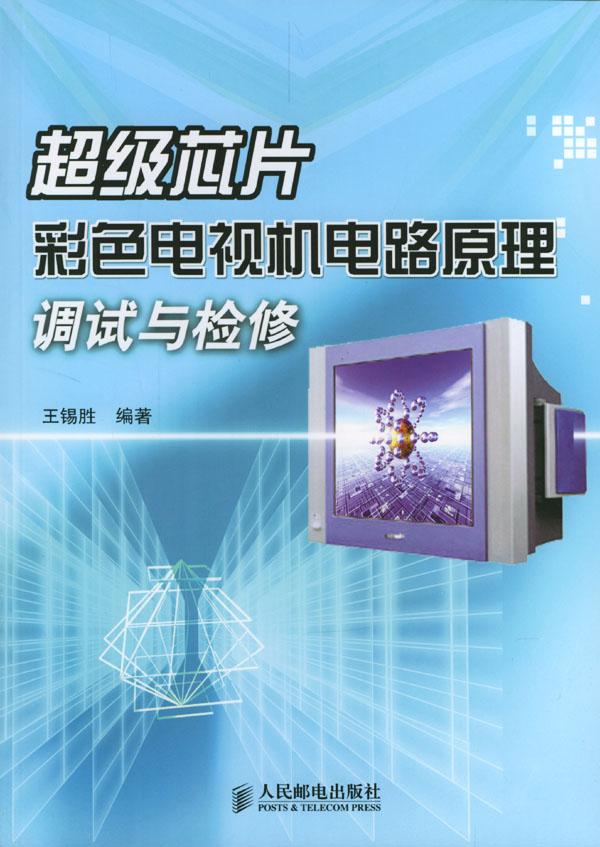 超级芯片彩色电视机电路原理调试与检修