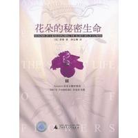 《花朵的秘密生命》封面