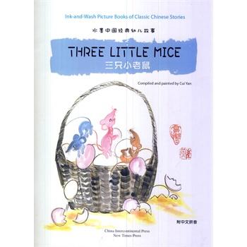 三只小老鼠(汉英)