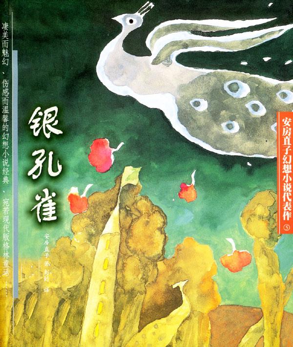 银孔雀――安房直子幻想文学下载