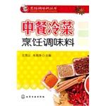 烹饪调味料丛书--中餐冷菜烹饪调味料