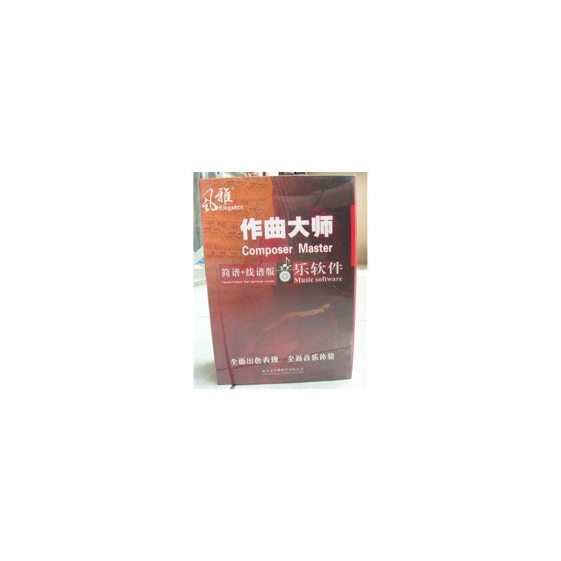 作曲大师2012简谱版 五线谱版 合一版 专业作曲软件