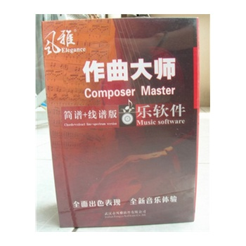 【作曲大师电脑软件】作曲大师2012简谱版+五线谱版