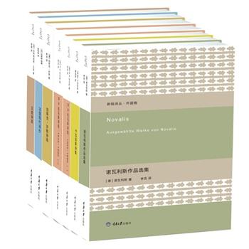 浮华泡影,诗歌不灭:新陆诗丛·外国卷套装7册¥198.10