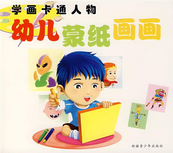 幼儿蒙纸画画:学画卡通人物