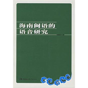 海南闽语的语音研究