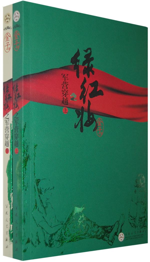 《绿红妆之军营穿越(上、下册)(全2册,《梦回大清》作者 金子作品)》电子书下载 - 电子书下载 - 电子书下载
