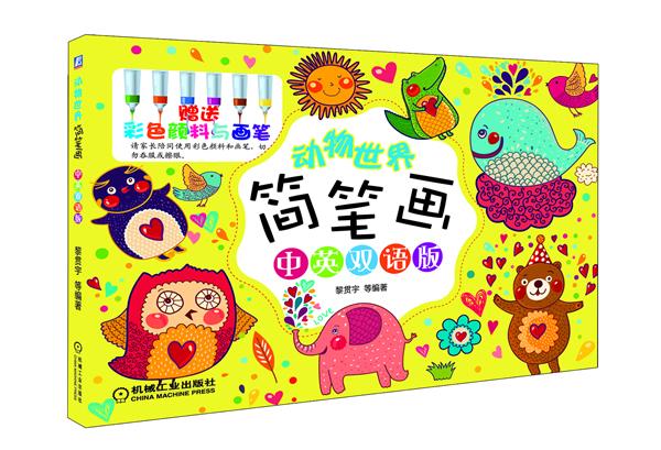 动物世界简笔画-中英双语版-彩色颜料与画笔