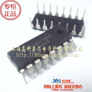 高科美芯 ic集成电路mc14017bcp dip16直插移位寄存器云野电子元器件