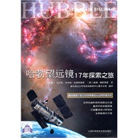 《哈勃望远镜17年探索之旅》封面