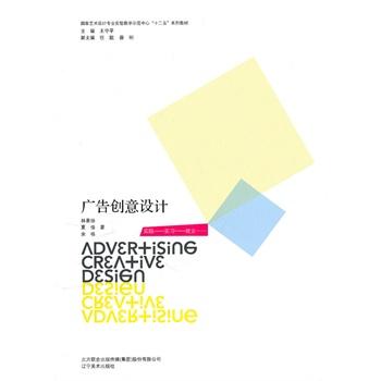 广告创意设计