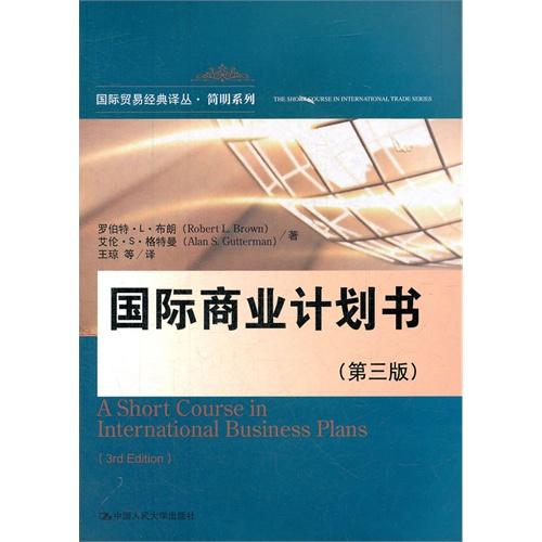 国际商业计划书(第三版)