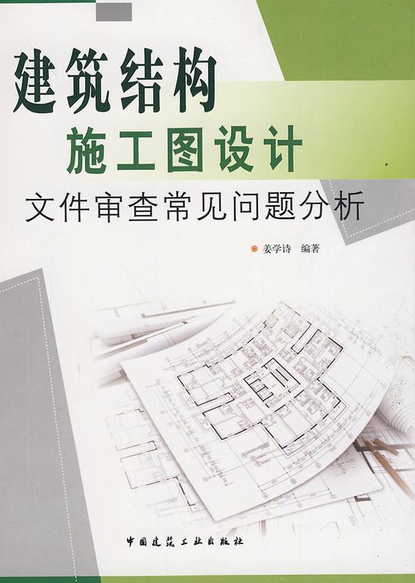 建筑结构施工图设计:文件审查常见问题分析
