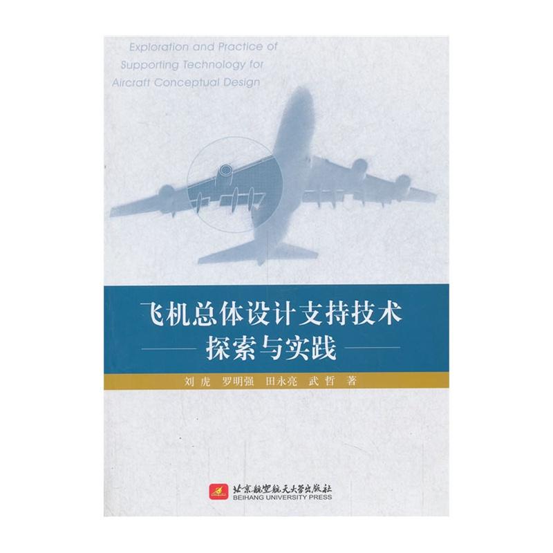 《飞机总体设计支持技术探索与实践》(刘虎.)【简介