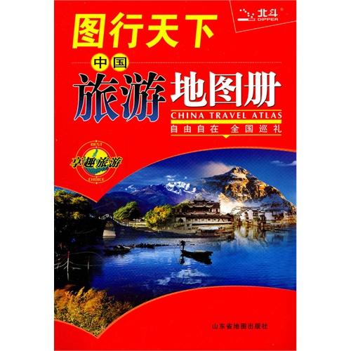 图行天下―中国旅游地图册2011