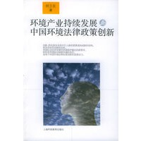 环境产业持续发展与中国环境法律
