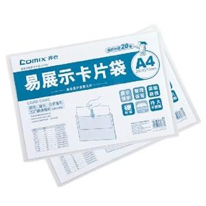 齐心文具 型号::A1737易展示卡片袋A4硬质 价格/个