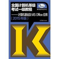 2015年版全国计算机等级考试一级教程计算机基础及MSOffice应用