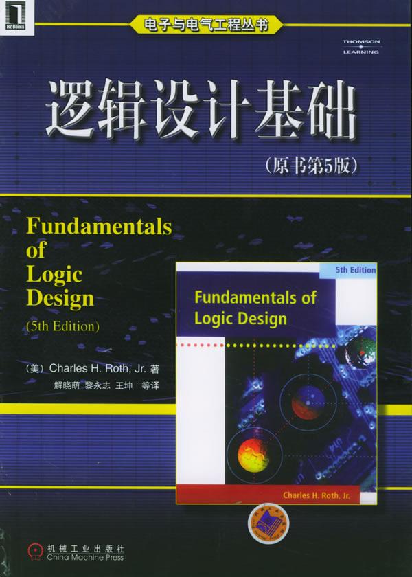 逻辑设计基础(原书第5版)——电子与电气工程丛书(含cd-rom光盘一张)