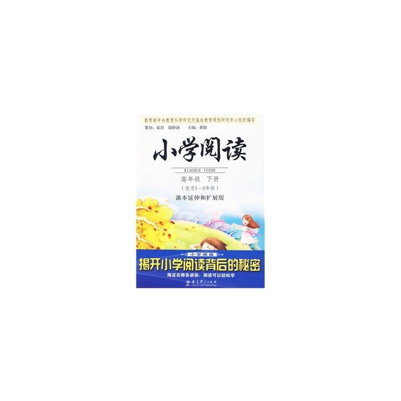 【下册适用:高年级小学(阅读5-6年级)教育部中小学祁阳县哪些有图片