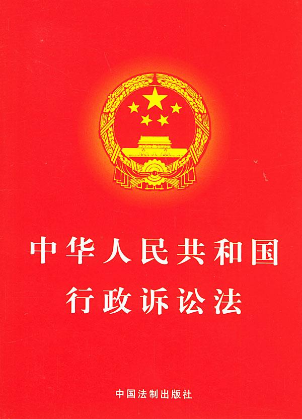 中华人民共和国行政诉讼法_民共和国行政诉讼法