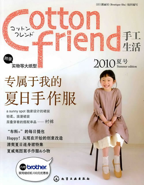��Cotton friend�ֹ����--2010�ĺš����������� - ���������� - ����������
