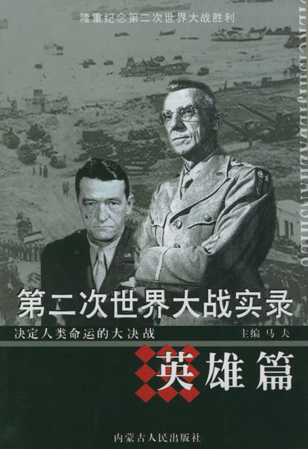 第二次世界大战实录:英雄篇