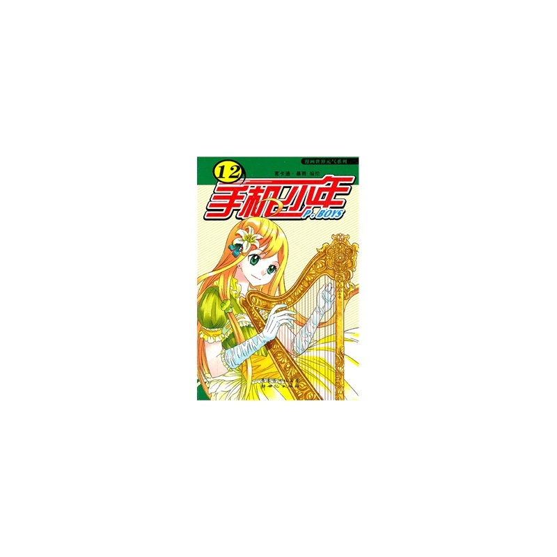 【元气漫画手机系列-苍龙正版12(世界少年)满漫画特价色图片