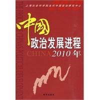 中国政治发展进程2010年