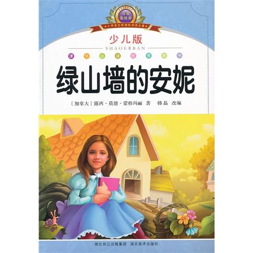 绘本经典阅读 绿山墙的安妮图片