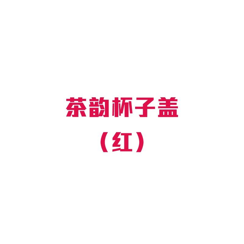 特百惠 茶韵杯500ml子盖母盖杯盖盖子_茶韵杯子盖 (红)