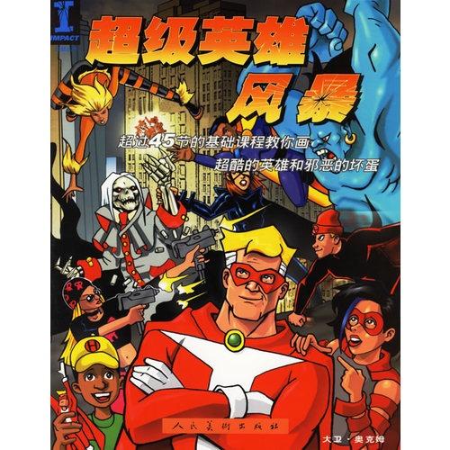 超级英雄风暴-图书-当当触屏版
