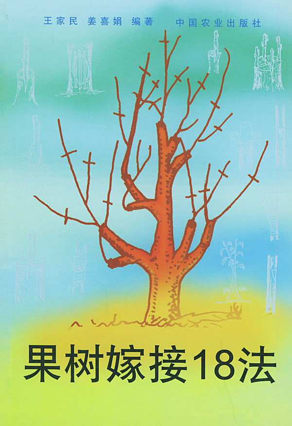 果树嫁接技术图解_果树嫁接技术图解设计