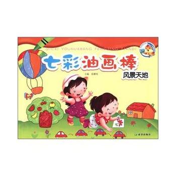 七彩油画棒(儿童创意绘画教程)/大师画我也画