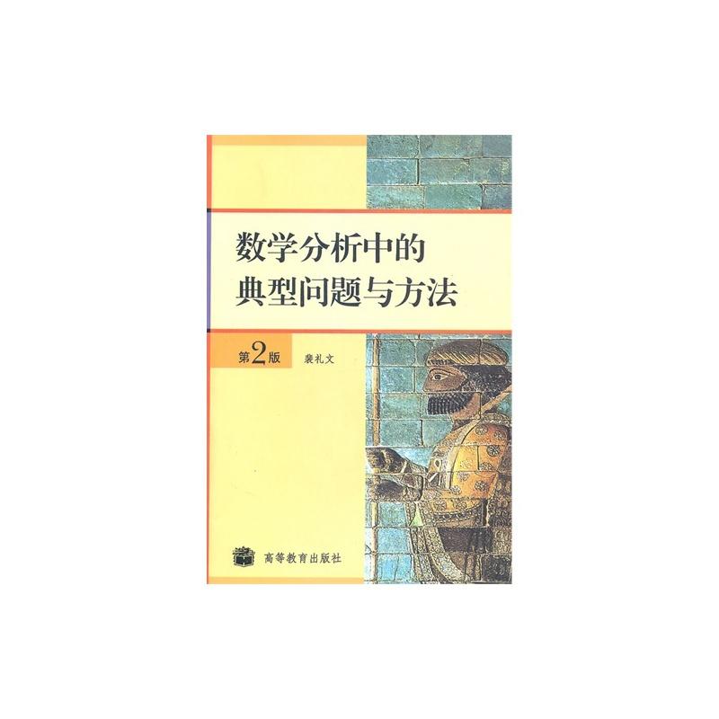 【E数学分析中的典型问题与方法-(第2版)\/裴礼