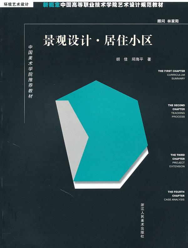 景观设计·居住小区:新概念中国高等职业技术学院