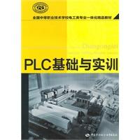 《PLC基础与实训》封面
