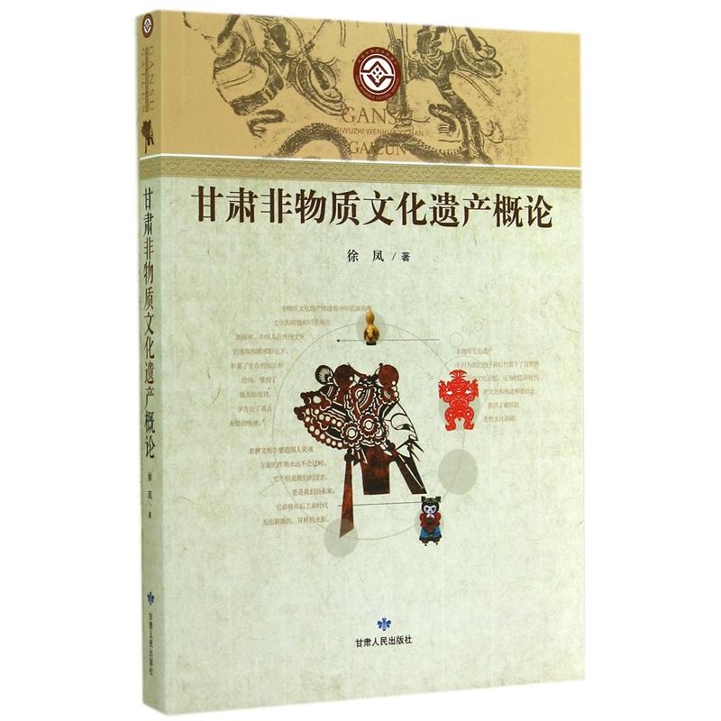 《甘肃非物质文化遗产概论 徐凤 9787226046
