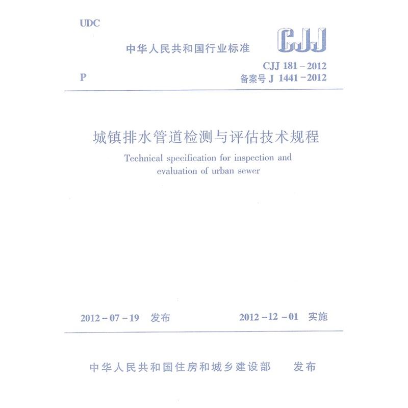 城镇排水管道检测与评估技术规程 cjj181-2012