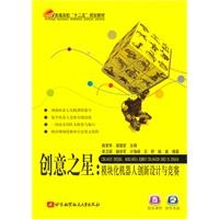《创意之星:模块化机器人创新设计与竞赛(内附光盘1张)》封面