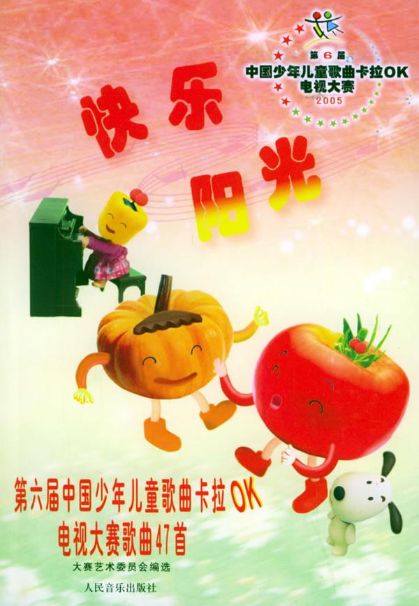 快乐阳光:第六届中国少年儿童歌曲卡拉ok电视大赛歌曲