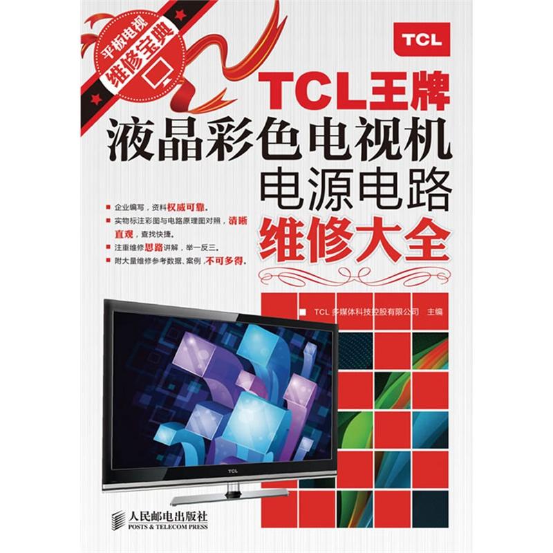 《tcl王牌液晶彩色电视机电源电路维修大全》tcl多