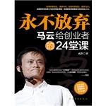 永不放弃:马云给创业者的24堂人生课(电子书)