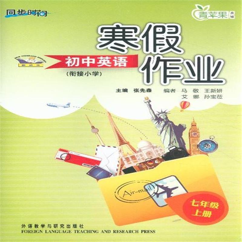 初中英语-七年级上册-寒假作业-(衔接小学)