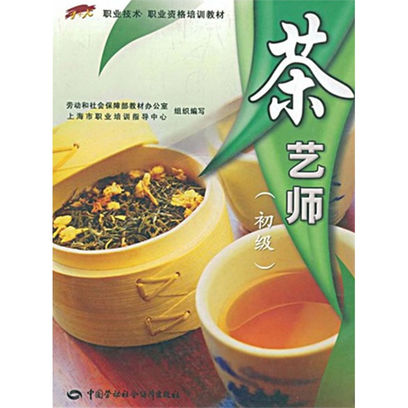 《职业技术·职业资格培训教材:茶艺师(初级)(