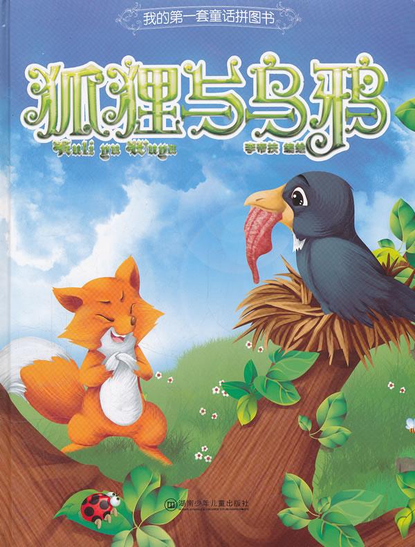 我的第一套童话拼图书?狐狸与乌鸦