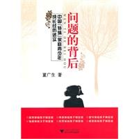 """问题的背后――中国""""特殊""""家庭"""