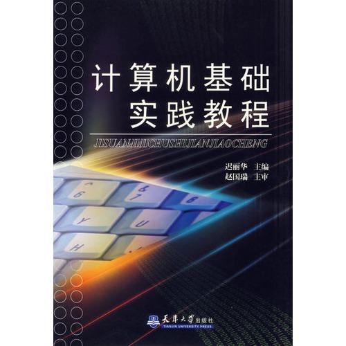 天津大学电路分析基础期末考试